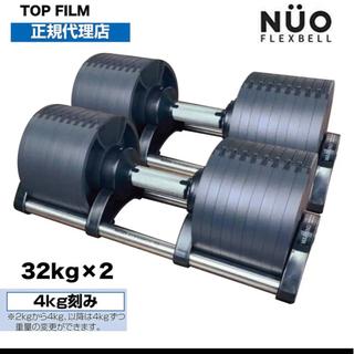 フレックスベル 32kg×2個 可変式 ダンベル NUO …