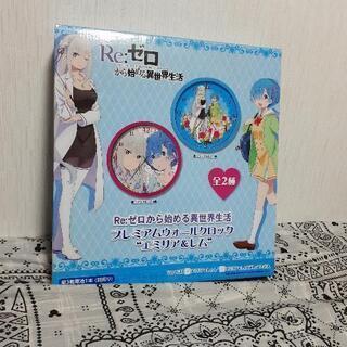【ネット決済】リゼロA時計直接取引限定
