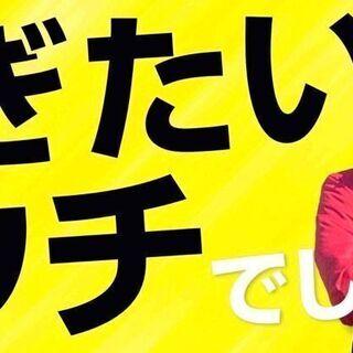 【18:00~22:00】江東区限定!20台募集