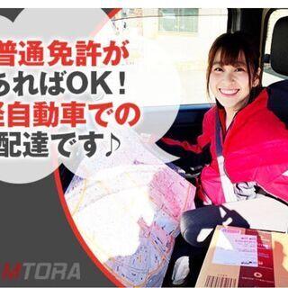 【18:00~22:00】女性ドライバー活躍中!