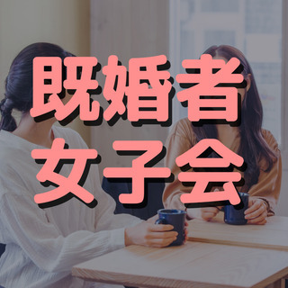 🍀40・50代【既婚者女子会】9/24㊎12:30~inヒルトン...
