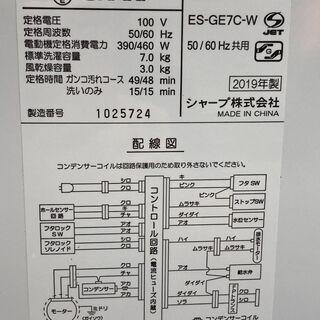 【配送設置無料エリア拡大】シャープ SHARP 全自動洗濯機 幅56.5cm(ボディ幅52.0cm) 7kg ステンレス穴なし槽 ホワイト系 ES-GE7C-W - 売ります・あげます