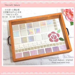 ご自宅で使える物が作れるタイルクラフト教室Sakura^_^生徒...