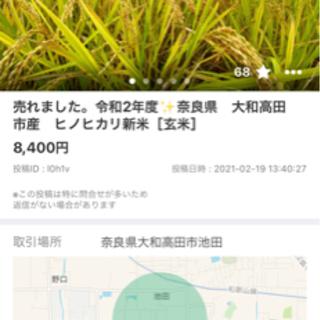 令和3年度分✨奈良県大和高田産 新米ヒノヒカリ[玄米]