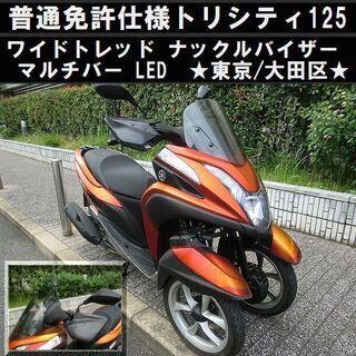 ★普通免許仕様トリシティ125ワイドトレッド!ナックルバイザー ...