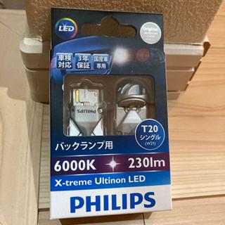 【ネット決済】フィリップス製 T20 シングル球 LED