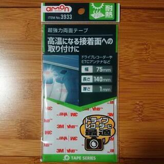 エーモン 自動車用 耐熱 超強力両面テープ[3933] ※使いかけ