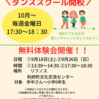 【明日】ダンススクール 無料体験会