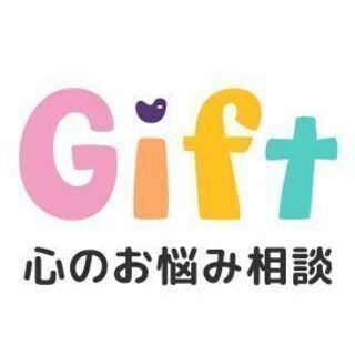 こころの悩みを本音で相談できる!Gift(ギフト)  - 悩み相談