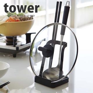 tower  お玉&鍋ふたスタンド  山崎実業