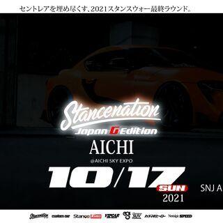 STANCENATION Japan AICHI2021  キッチンカー出店募集開始!!の画像