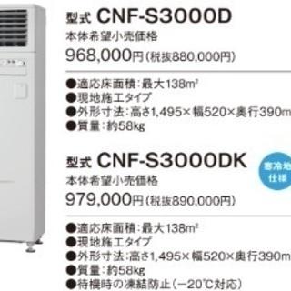 【ネット決済】コロナ 多機能加湿装置 ナノフィール CNF-S3...