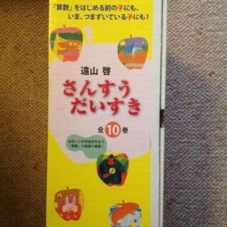 【新品】幼児向け算数の本