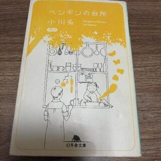 ペンギンの台所 小川糸 幻冬舎文庫