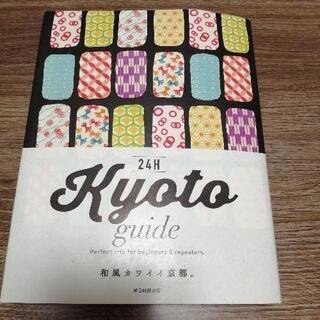 京都ガイド