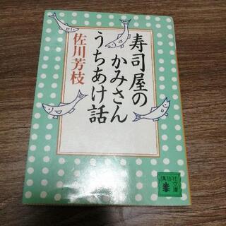 寿司屋のかみさんうちあけ話  佐川芳枝  講談社文庫