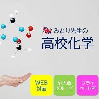 化学が楽しくなる!【イギリス在住】みどり先生の高校化学