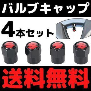 【ネット決済・配送可】バルブキャップ スズキロゴ入り 4本セット