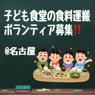 子ども食堂の食材を運びボランティアしませんか🚗