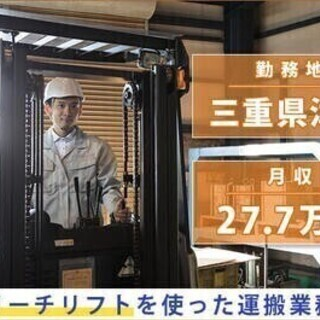 【週払い可】【20代~30代活躍中】入社後生活支援金1万円支給♪...