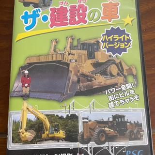 ザ・建設の車 DVD