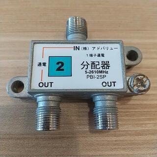 アンテナ分配器 マスプロ PBI-2SP