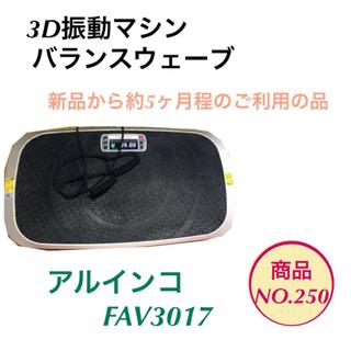 アルインコ フィットネス バランスウェーブ FAV3017 no...