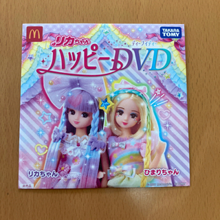 りかちゃん DVD  ハッピーセット