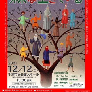 舞台劇『森は生きている』12/12(日)千葉市民会館公演