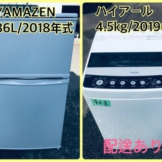⭐️2019年式⭐️ 洗濯機/冷蔵庫★★本日限定♪♪新生活応援セ...