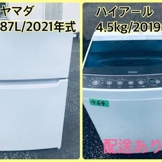 ⭐️2021年式⭐️ 限界価格挑戦!!新生活家電♬♬洗濯機/冷蔵庫♬