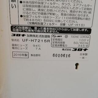 【ネット決済】コロナ 加熱気化式加湿器 譲ります。
