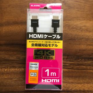 HDMIケーブル(値下げ)