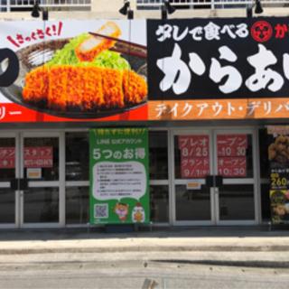 キッチンスタッフ(テイクアウト&デリバリー専門店)