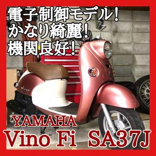 ☆安心の点検整備.動画☆ヤマハ ビーノ Fi SA37J☆新しい...
