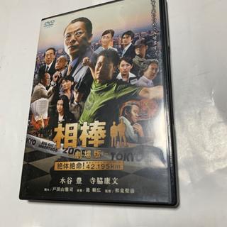 相棒、劇場版DVD
