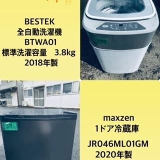 2020年製❗️特割引価格★生活家電2点セット【洗濯機・冷蔵庫】...