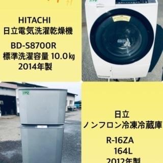 164L ❗️送料無料❗️特割引価格★生活家電2点セット【洗濯機...