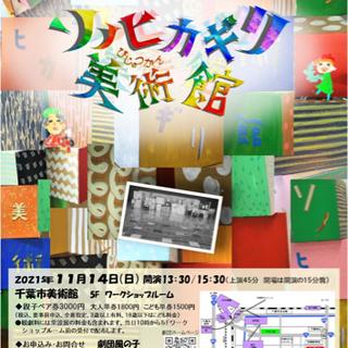 体験型演劇『ソノヒカギリ美術館』×千葉市美術館