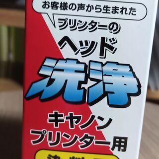 プリンターのヘッド洗浄 キャノンプリンタ用 染料用