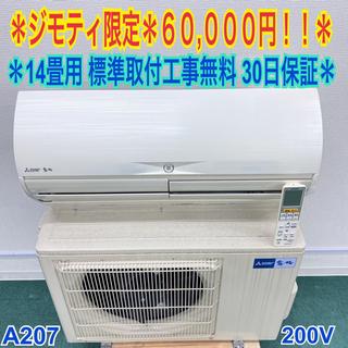 *標準取付無料*安心の30日保証*三菱 2015年製 14畳用*...