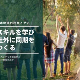 10/6(水)20時~スキルを学び社外に同期をつくる!あしたシナ...
