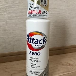 【新品未使用】アタックZERO 本体 キャップ計量 レギュラータ...