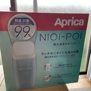 【ネット決済】Aprica ニオイポイ オムツポット