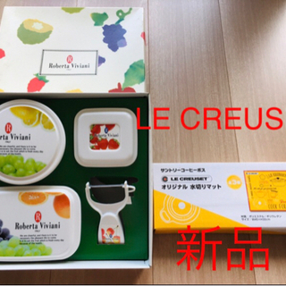 新品 LE CREUSET水切りマット+タッパーセット