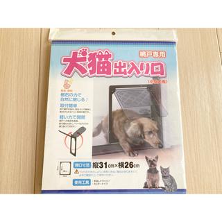 【ネット決済】犬猫出入口 網戸専用