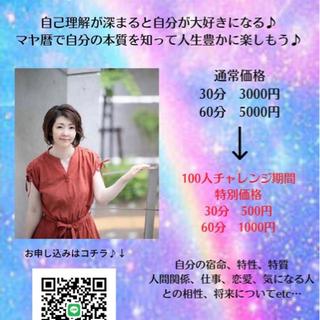 【狸小路占う横丁】9/18(土)出展者紹介