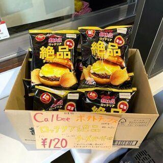 Calbee ポテトチップス ロッテリア 絶品チーズバーガー味 ...