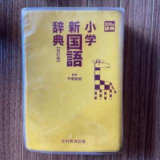小学新国語辞典(改訂版)