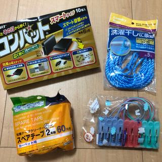 洗濯干し用品&除虫剤&粘着テープ